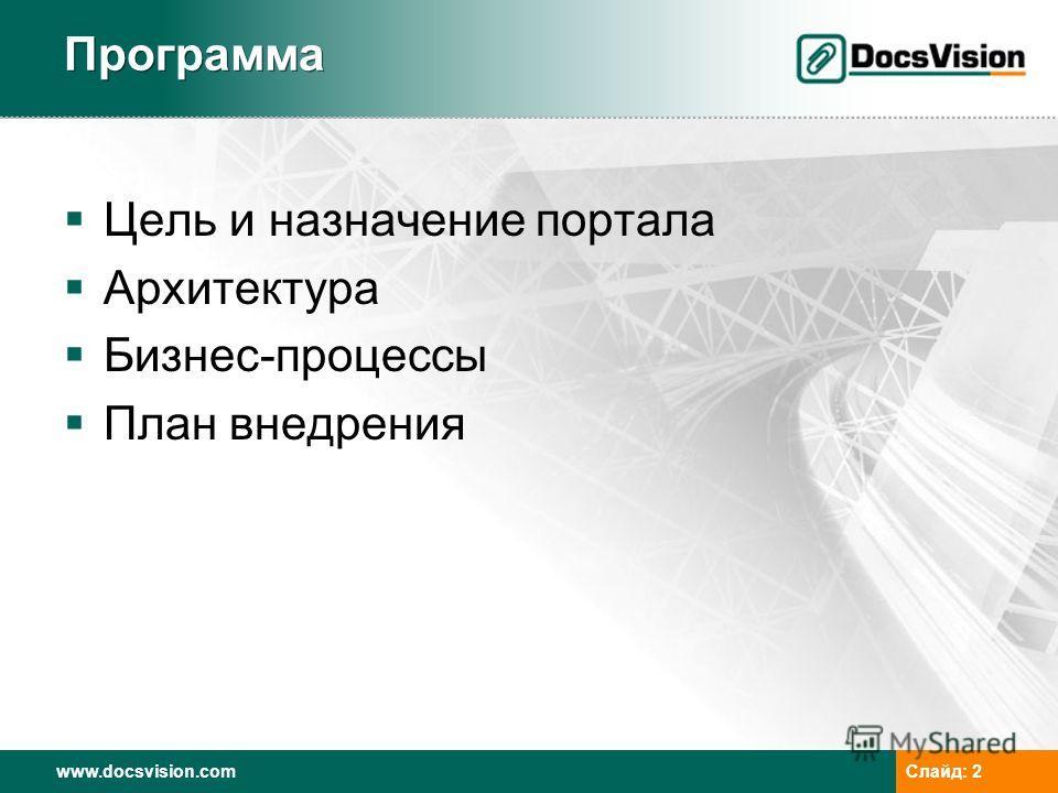 www.docsvision.com Слайд: 2 Программа Цель и назначение портала Архитектура Бизнес-процессы План внедрения