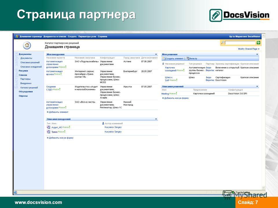 www.docsvision.com Слайд: 7 Страница партнера