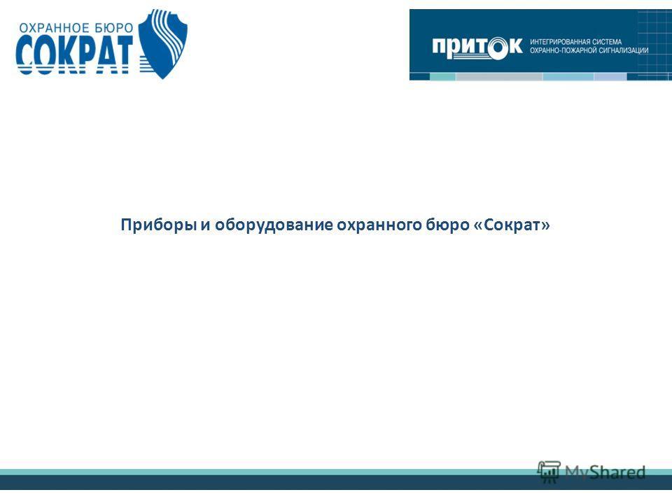 Приборы и оборудование охранного бюро «Сократ»