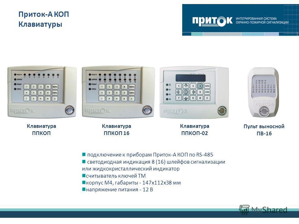 Приток-А КОП Клавиатуры Клавиатура ППКОП-02 Клавиатура ППКОП 16 Клавиатура ППКОП подключение к приборам Приток-А КОП по RS-485 светодиодная индикация 8 (16) шлейфов сигнализации или жидкокристаллический индикатор считыватель ключей ТМ корпус М4, габа
