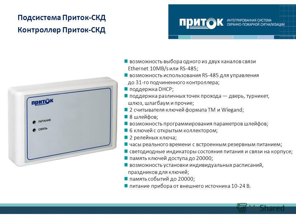 возможность выбора одного из двух каналов связи Ethernet 10MB/s или RS-485; возможность использования RS-485 для управления до 31-го подчиненного контроллера; поддержка DHCP; поддержка различных точек прохода дверь, турникет, шлюз, шлагбаум и прочие;