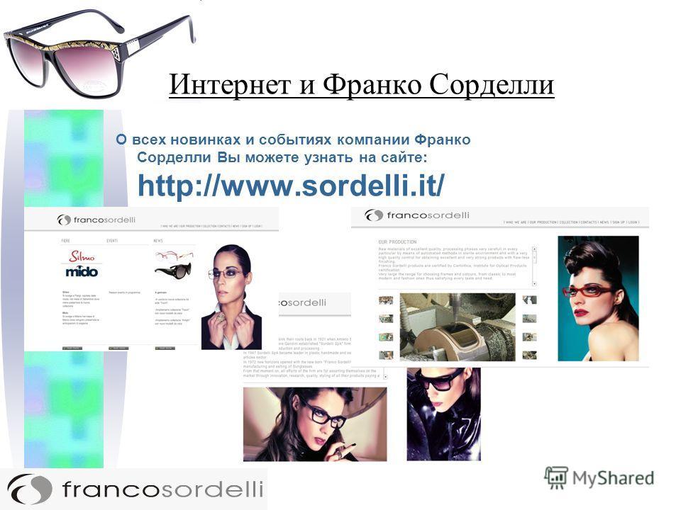 Интернет и Франко Сорделли О всех новинках и событиях компании Франко Сорделли Вы можете узнать на сайте: http://www.sordelli.it/