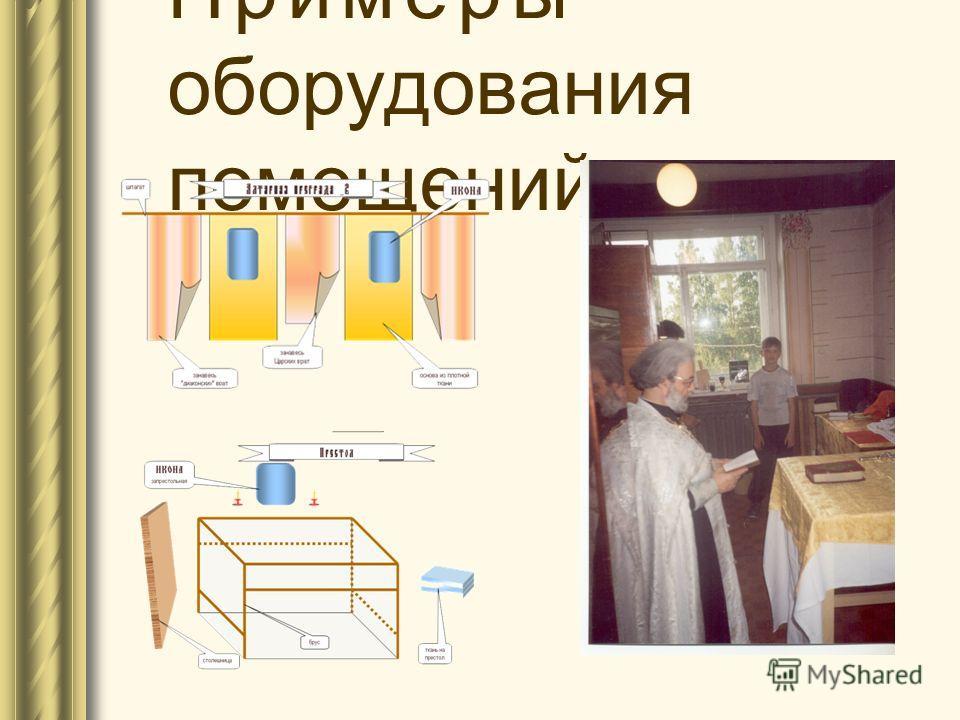 П р и м е р ы оборудования помещений