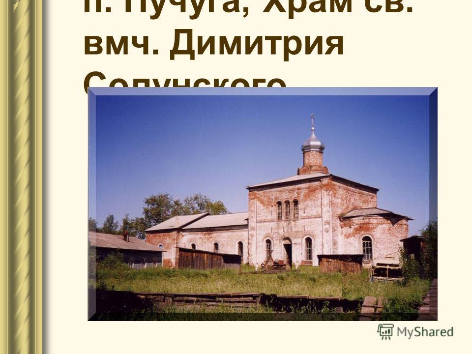 п. Пучуга, Храм св. вмч. Димитрия Солунского