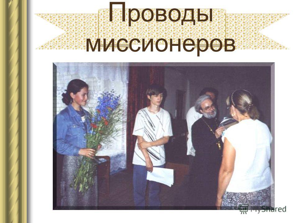 П роводы миссионеров