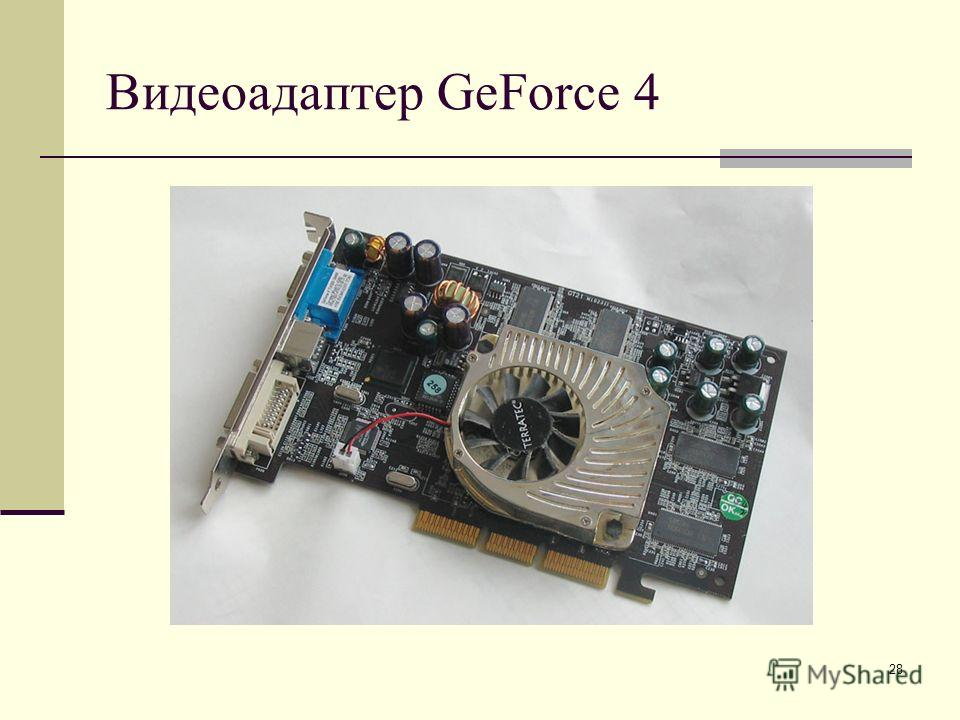 28 Видеоадаптер GeForce 4