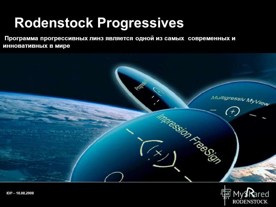 IDP – 18.08.2008 Rodenstock Progressives Программа прогрессивных линз является одной из самых современных и инновативных в мире