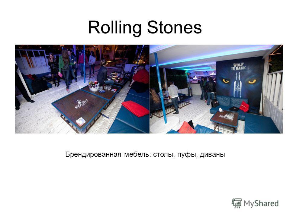 Rolling Stones Брендированная мебель: столы, пуфы, диваны