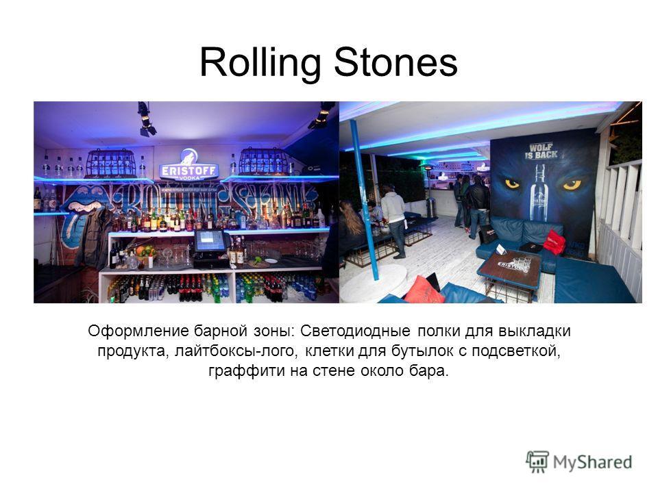 Rolling Stones Оформление барной зоны: Светодиодные полки для выкладки продукта, лайтбоксы-лого, клетки для бутылок с подсветкой, граффити на стене около бара.