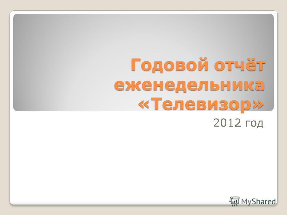 Годовой отчёт еженедельника «Телевизор» 2012 год