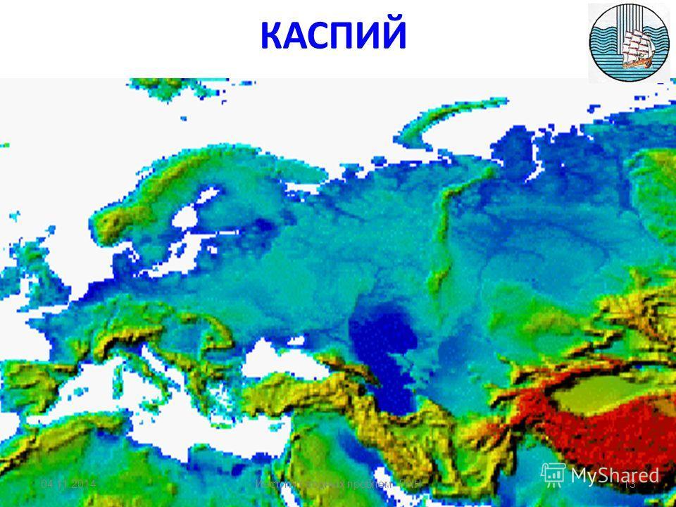 Предварительные выводы: 04.11.201412Институт водных проблем РАН