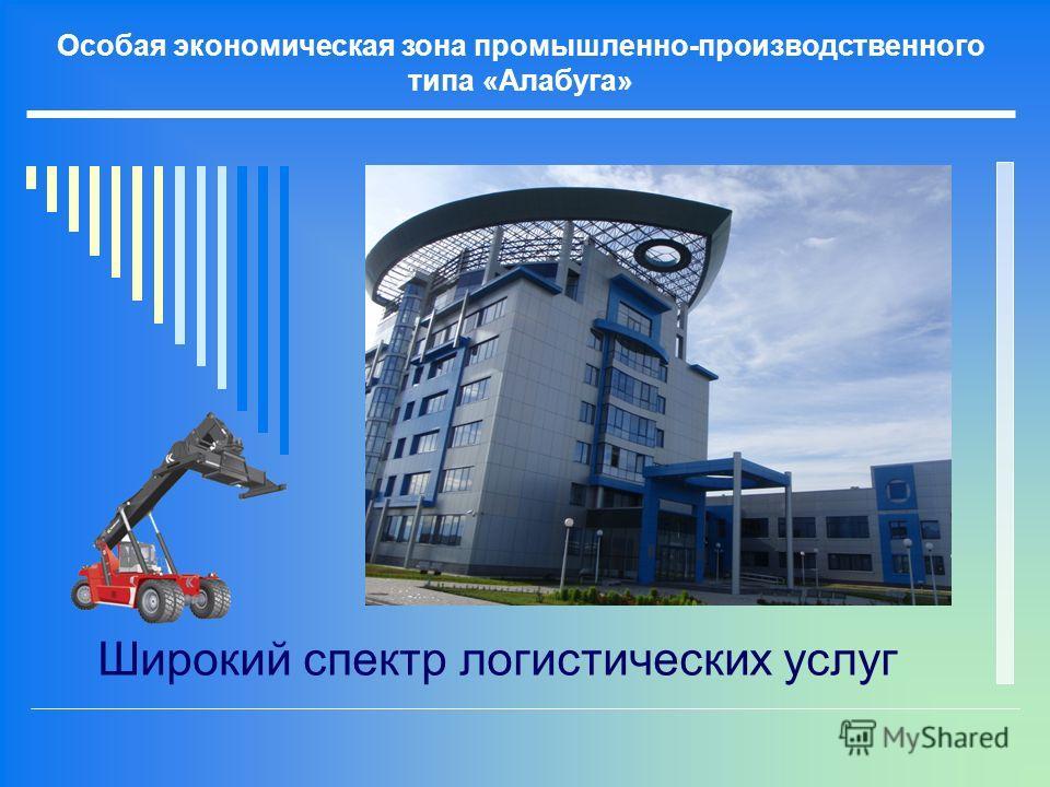 Особая экономическая зона промышленно-производственного типа «Алабуга» Широкий спектр логистических услуг