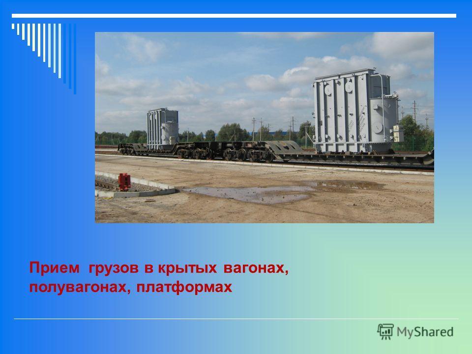 Прием грузов в крытых вагонах, полувагонах, платформах