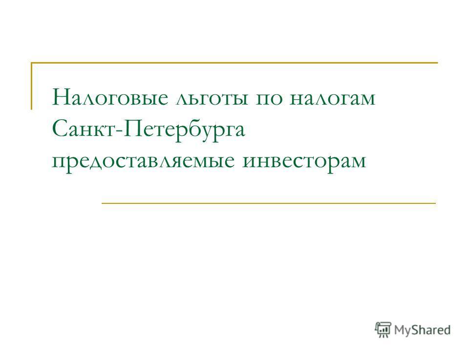 Налоговые льготы по налогам Санкт-Петербурга предоставляемые инвесторам