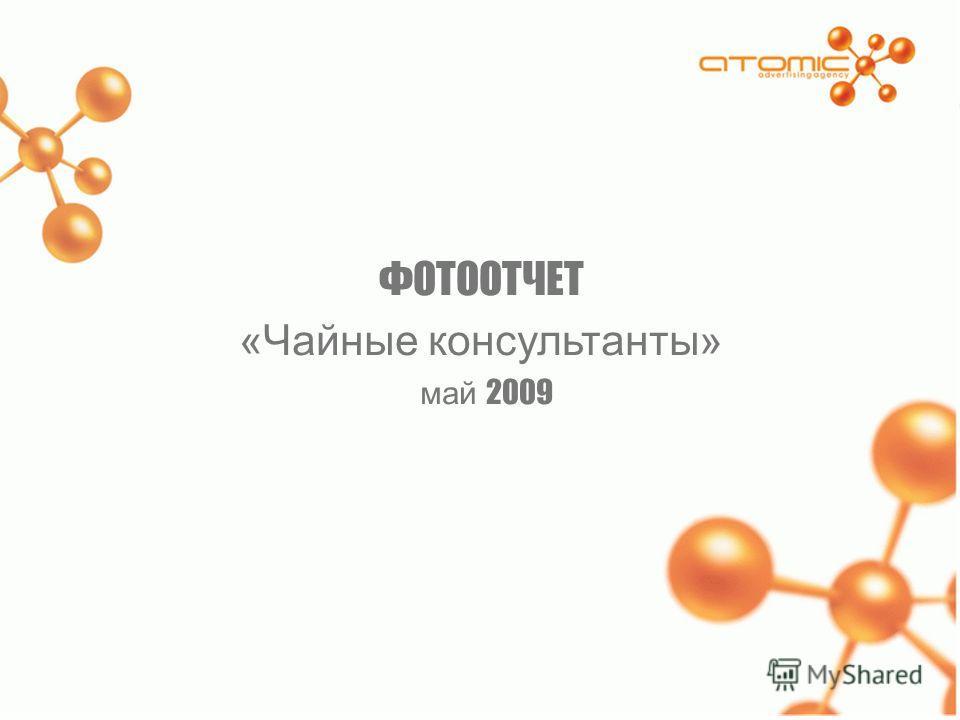 ФОТООТЧЕТ «Чайные консультанты» май 2009