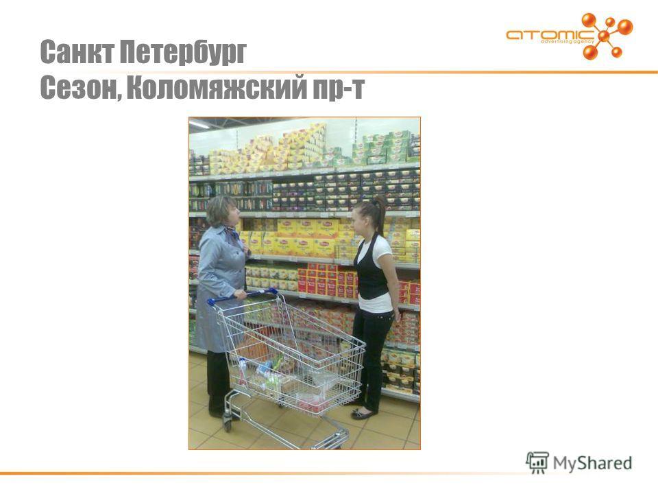 Санкт Петербург Сезон, Коломяжский пр-т