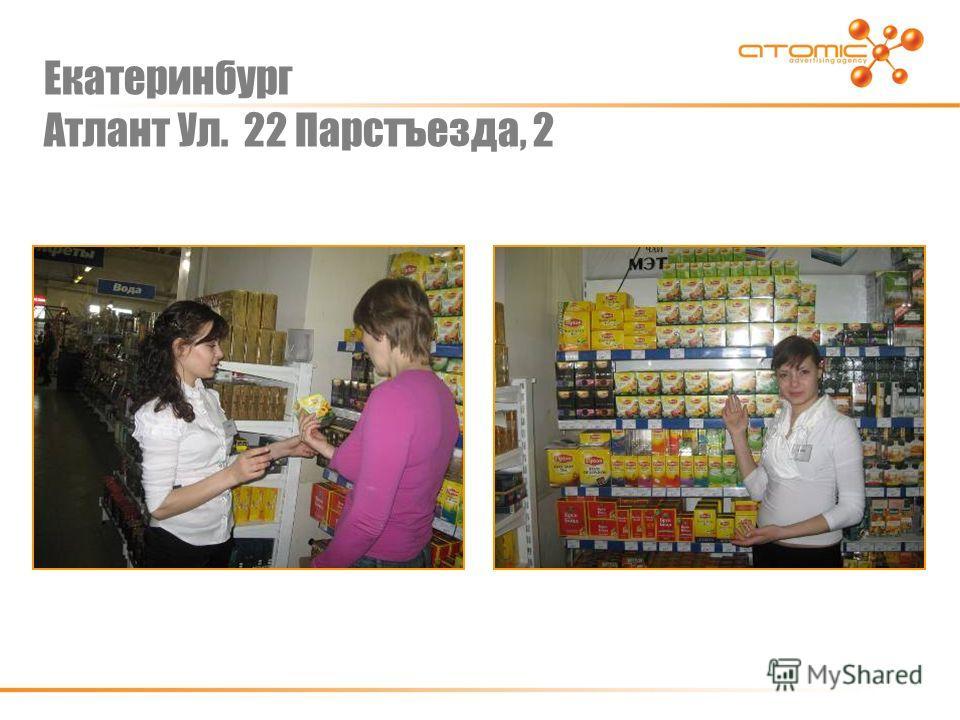 Екатеринбург Атлант Ул. 22 Парстъезда, 2