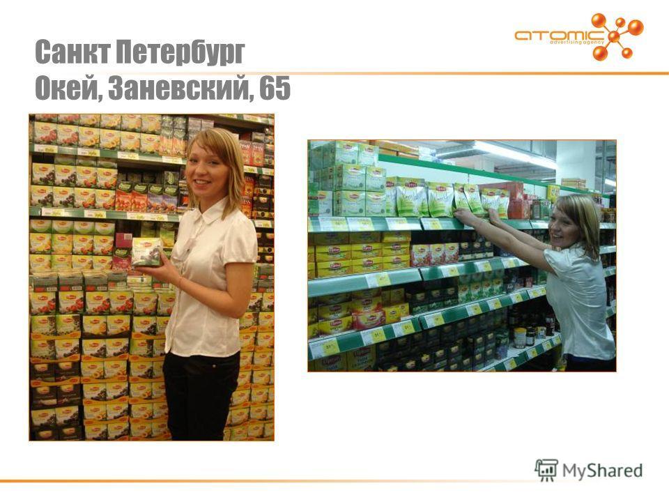 Санкт Петербург Окей, Заневский, 65