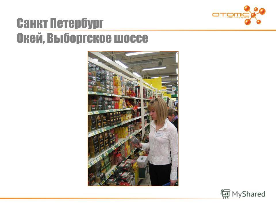 Санкт Петербург Окей, Выборгское шоссе