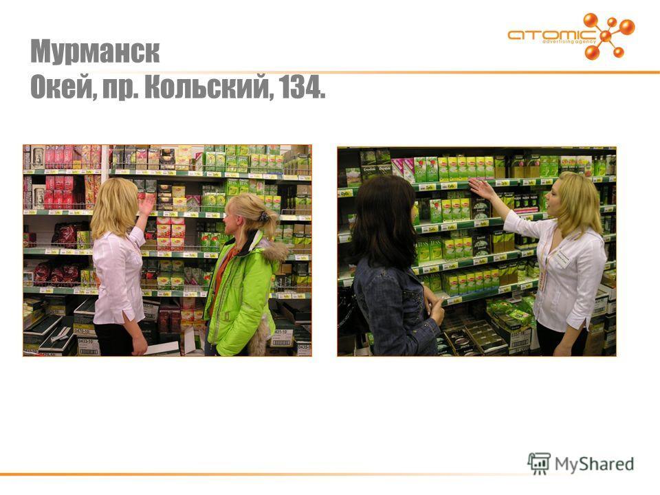 Мурманск Окей, пр. Кольский, 134.