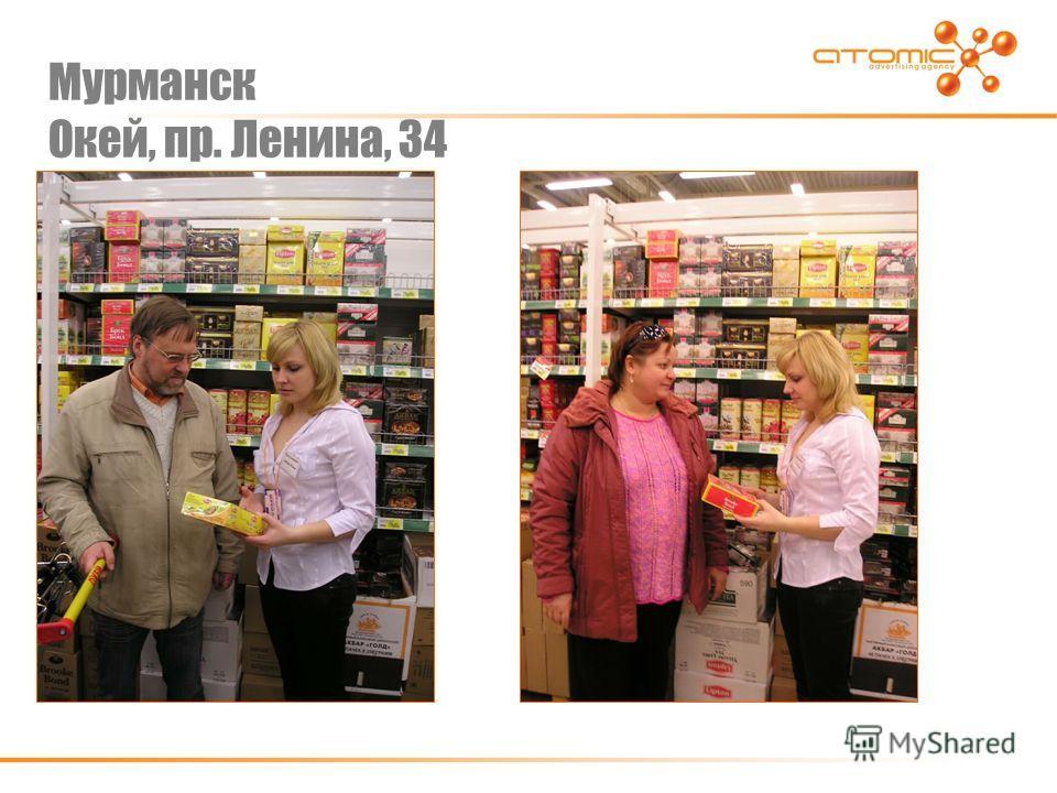 Мурманск Окей, пр. Ленина, 34