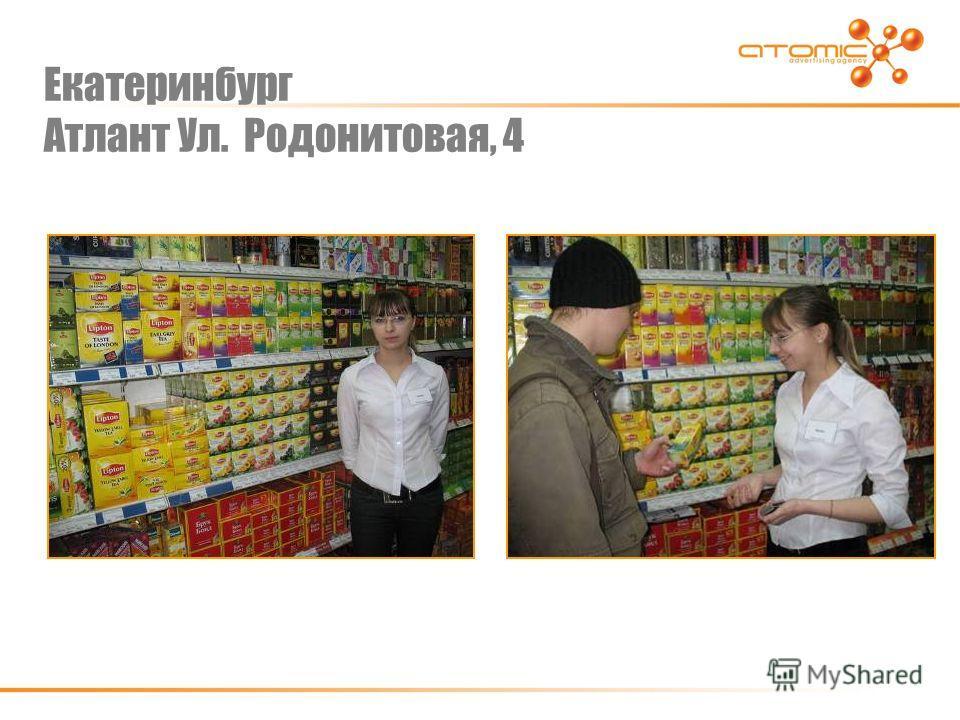 Екатеринбург Атлант Ул. Родонитовая, 4
