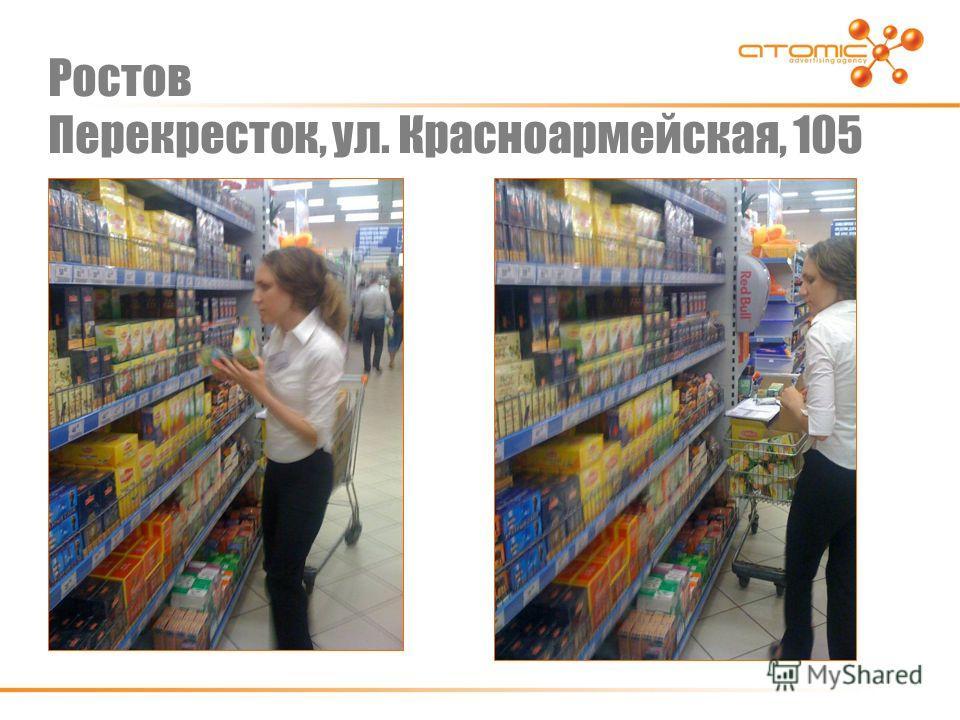 Ростов Перекресток, ул. Красноармейская, 105
