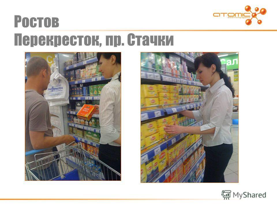 Ростов Перекресток, пр. Стачки