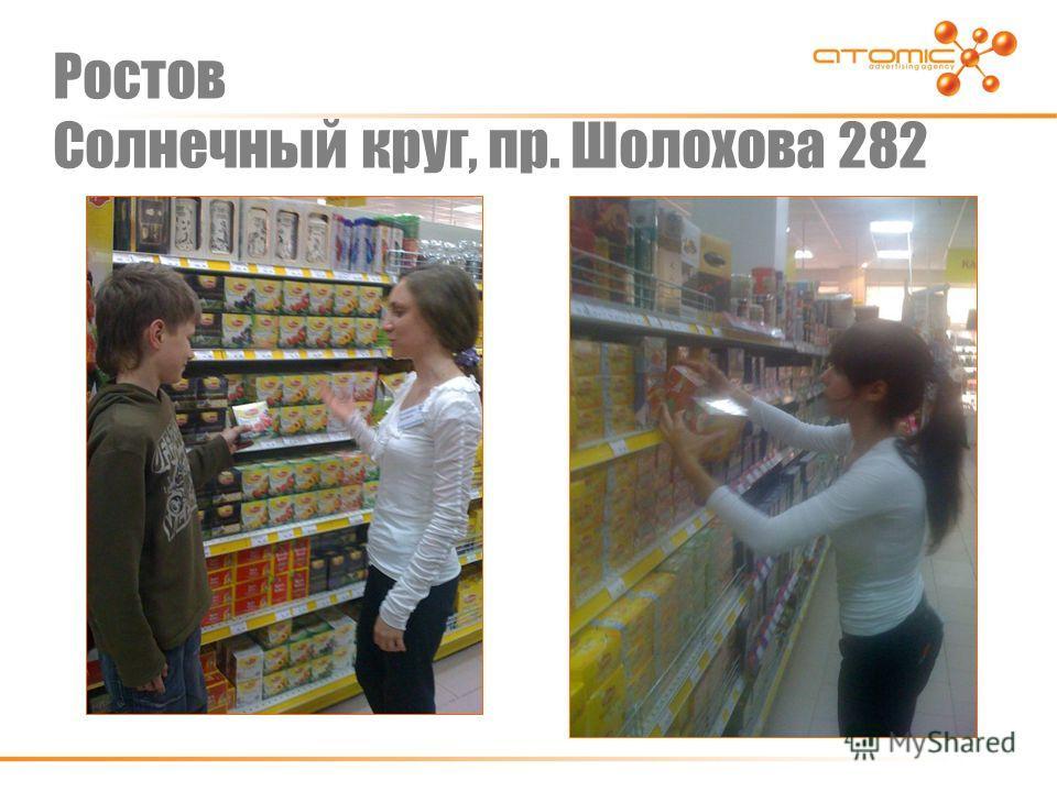 Ростов Солнечный круг, пр. Шолохова 282