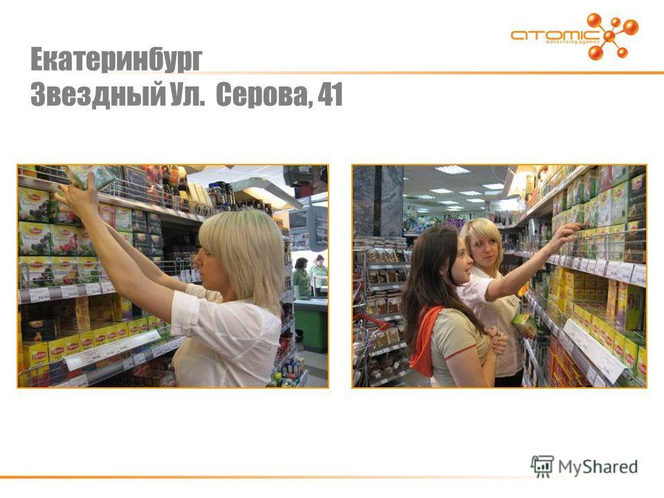 Екатеринбург Звездный Ул. Серова, 41