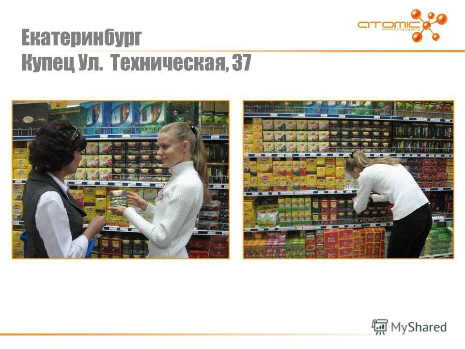 Екатеринбург Купец Ул. Техническая, 37