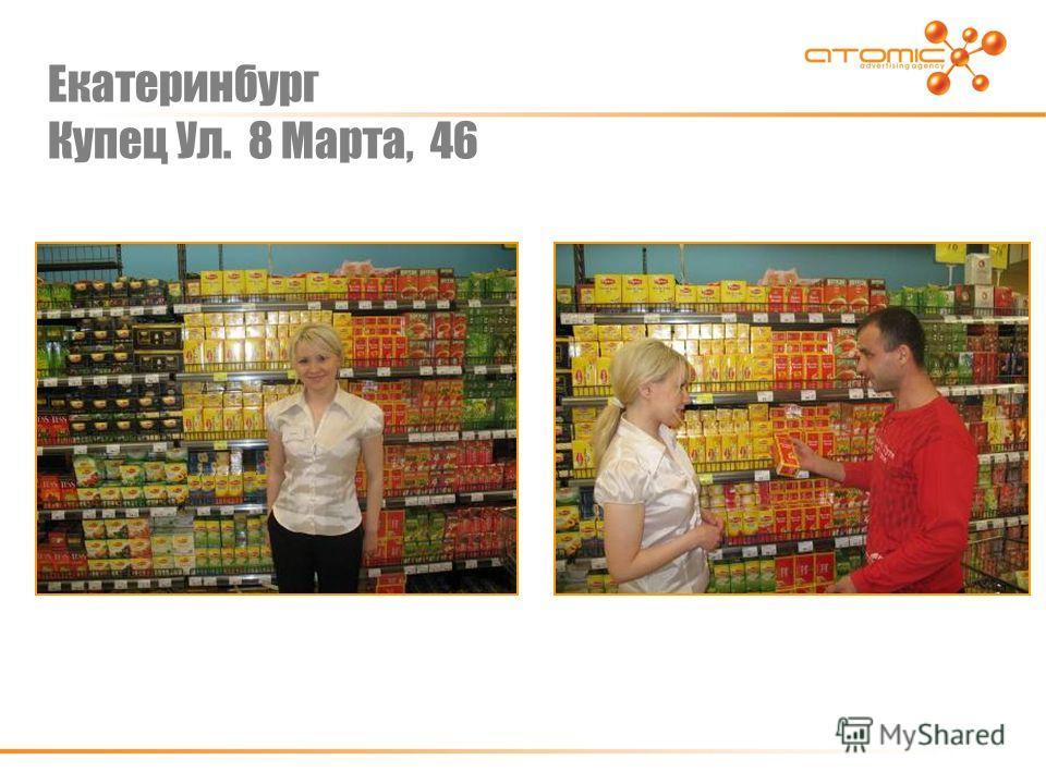 Екатеринбург Купец Ул. 8 Марта, 46