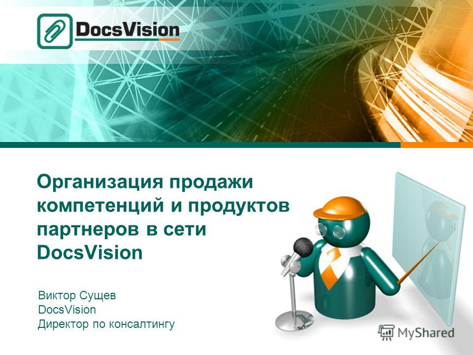Организация продажи компетенций и продуктов партнеров в сети DocsVision Виктор Сущев DocsVision Директор по консалтингу