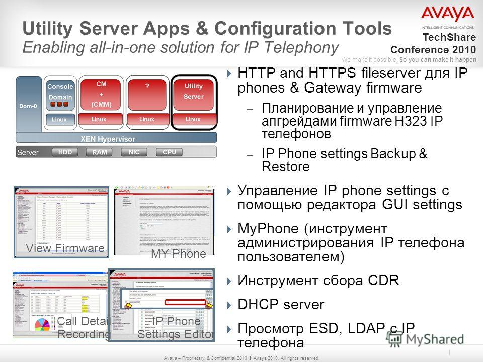 Avaya – Proprietary & Confidential 2010 © Avaya 2010. All rights reserved. TechShare Conference 2010 We make it possible. So you can make it happen HTTP and HTTPS fileserver для IP phones & Gateway firmware – Планирование и управление апгрейдами firm
