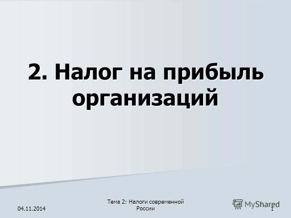 04.11.2014 Тема 2: Налоги современной России 1 2. Налог на прибыль организаций