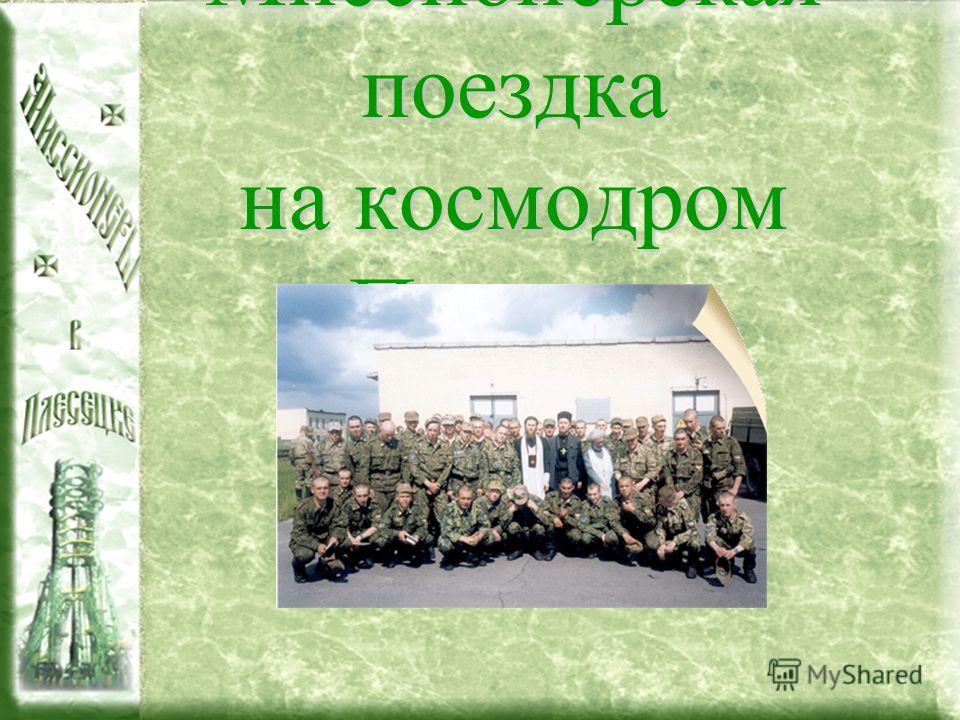 Миссионерская поездка на космодром «Плесецк»