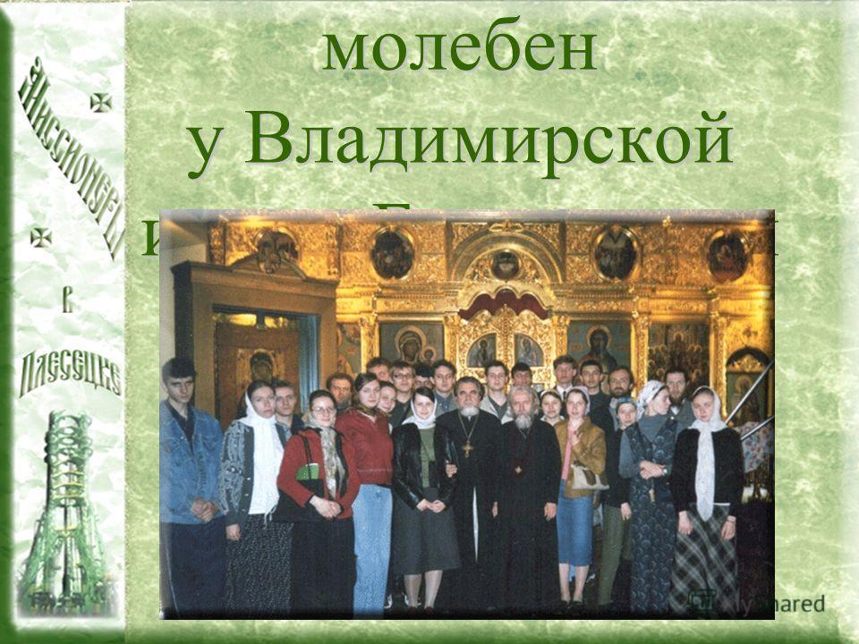 Напутственный молебен у Владимирской иконы Богородицы