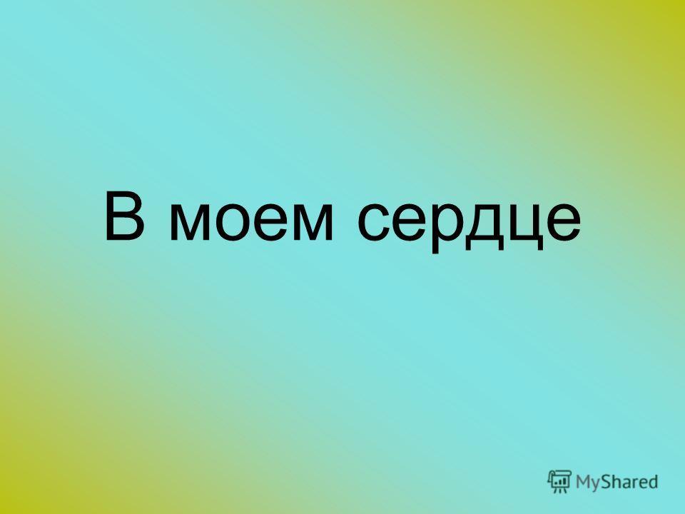 В моем сердце