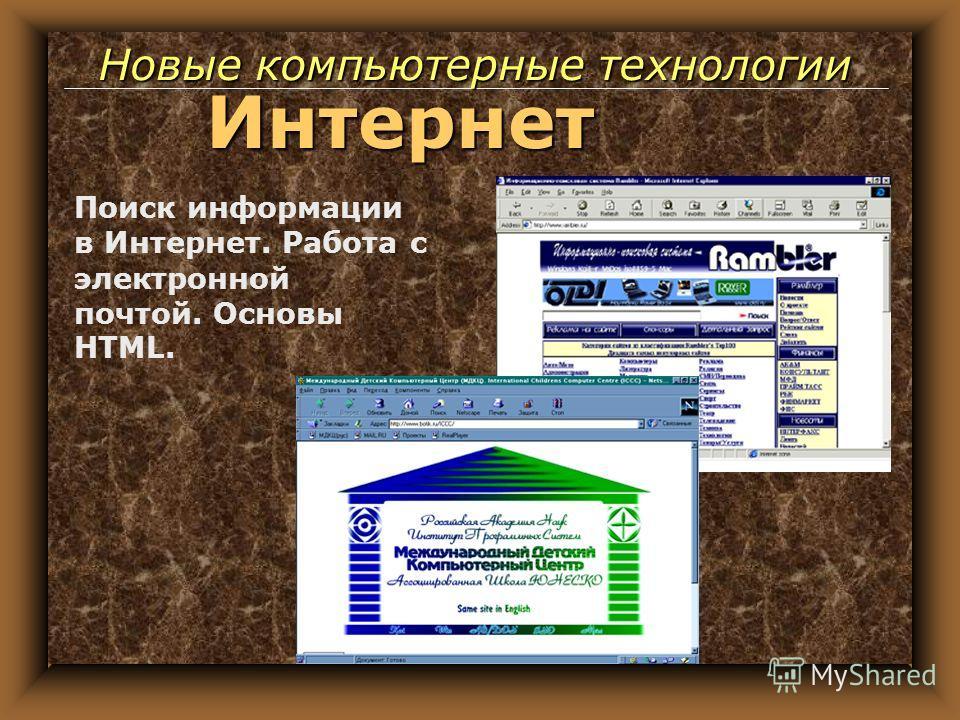 Интернет Поиск информации в Интернет. Работа с электронной почтой. Основы HTML. Новые компьютерные технологии
