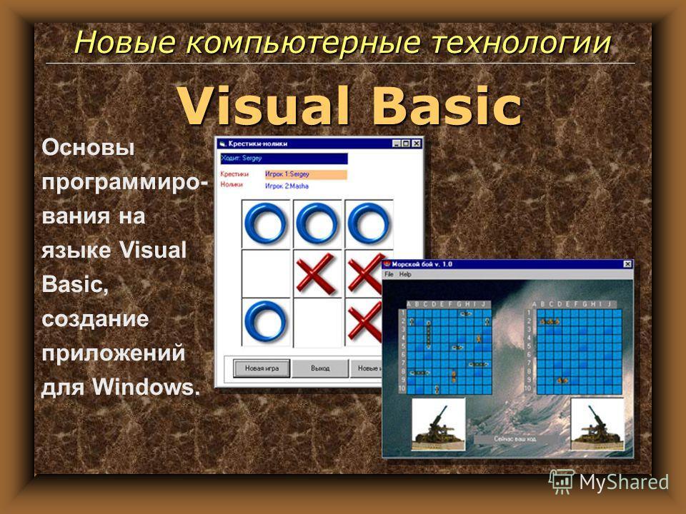 Visual Basic Основы программирования на языке Visual Basic, создание приложений для Windows. Новые компьютерные технологии