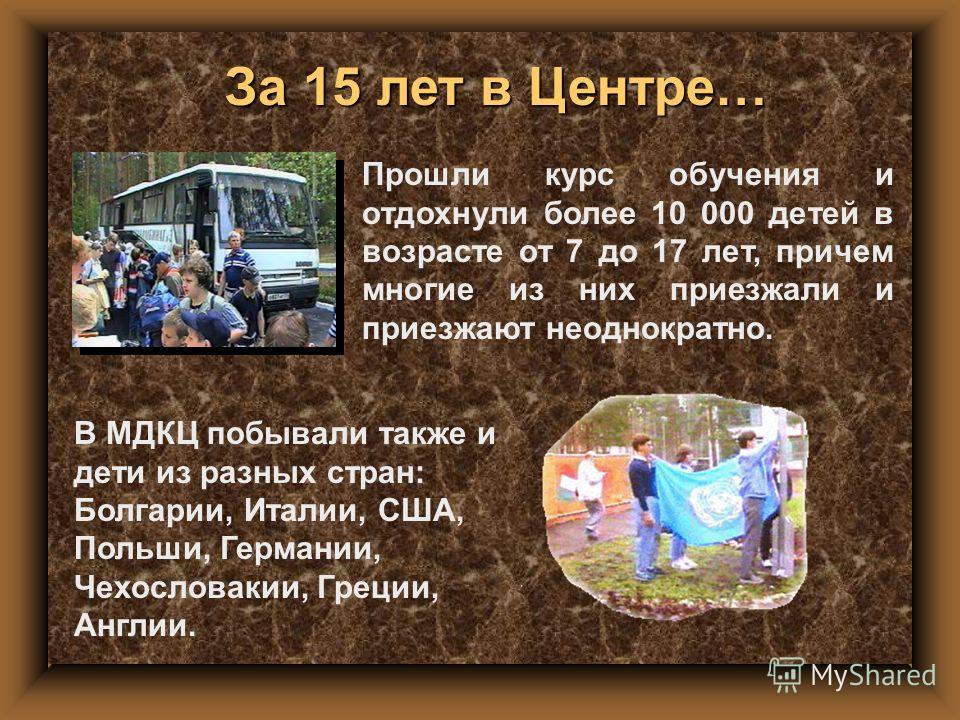 Прошли курс обучения и отдохнули более 10 000 детей в возрасте от 7 до 17 лет, причем многие из них приезжали и приезжают неоднократно. В МДКЦ побывали также и дети из разных стран: Болгарии, Италии, США, Польши, Германии, Чехословакии, Греции, Англи