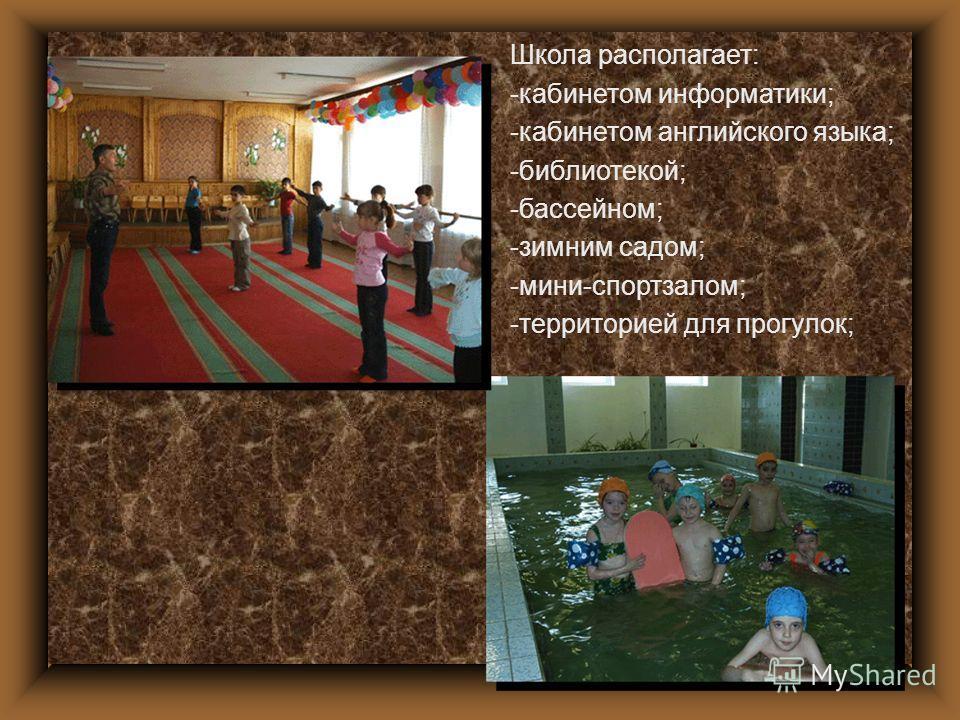 Школа располагает: -кабинетом информатики; -кабинетом английского языка; -библиотекой; -бассейном; -зимним садом; -мини-спортзалом; -территорией для прогулок;