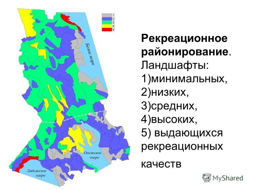 Рекреационное районирование. Ландшафты: 1)минимальных, 2)низких, 3)средних, 4)высоких, 5) выдающихся рекреационных качеств