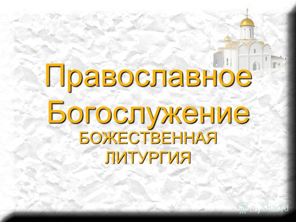Православное Богослужение БОЖЕСТВЕННАЯ ЛИТУРГИЯ