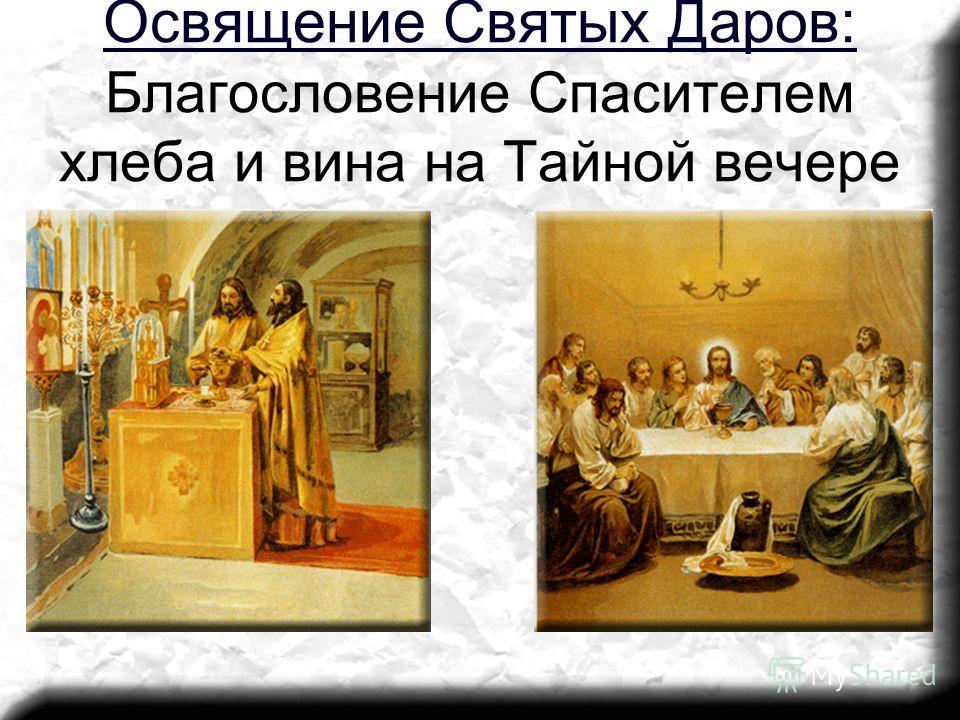 Освящение Святых Даров: Освящение Святых Даров: Благословение Спасителем хлеба и вина на Тайной вечере