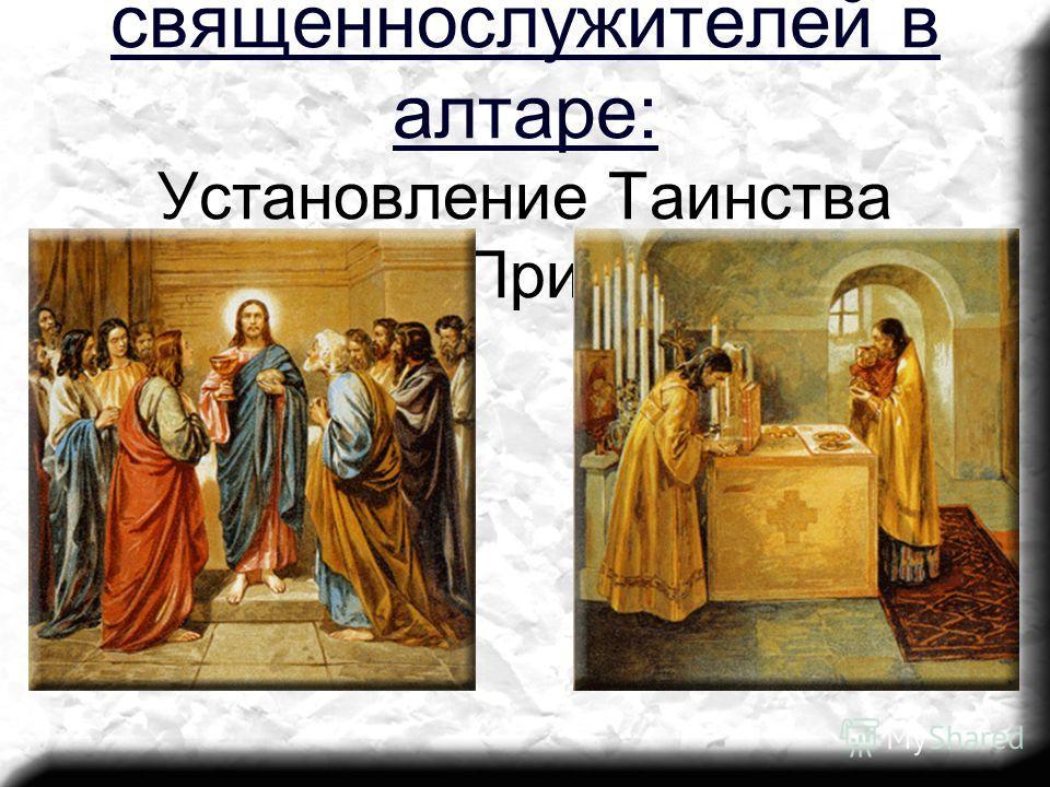 Причащение священнослужителей в алтаре: Причащение священнослужителей в алтаре: Установление Таинства Святого Причащения