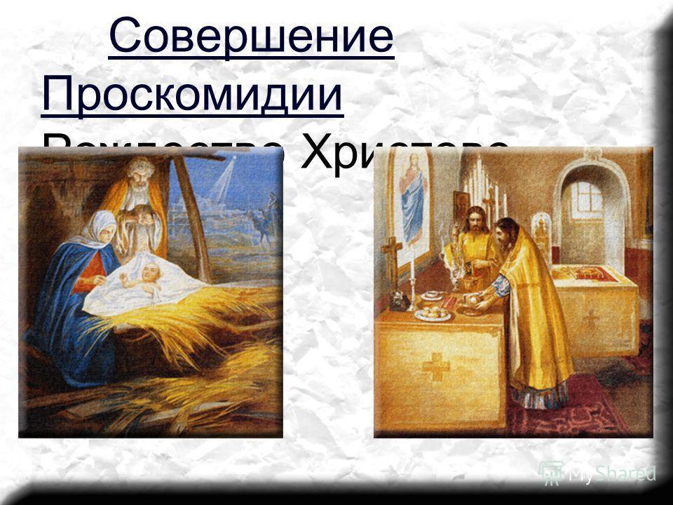 Совершение Проскомидии Совершение Проскомидии Рождество Христово