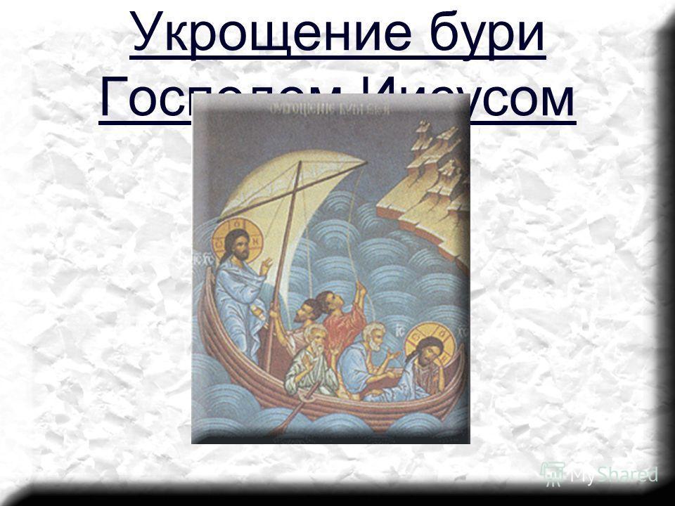 Укрощение бури Господом Иисусом