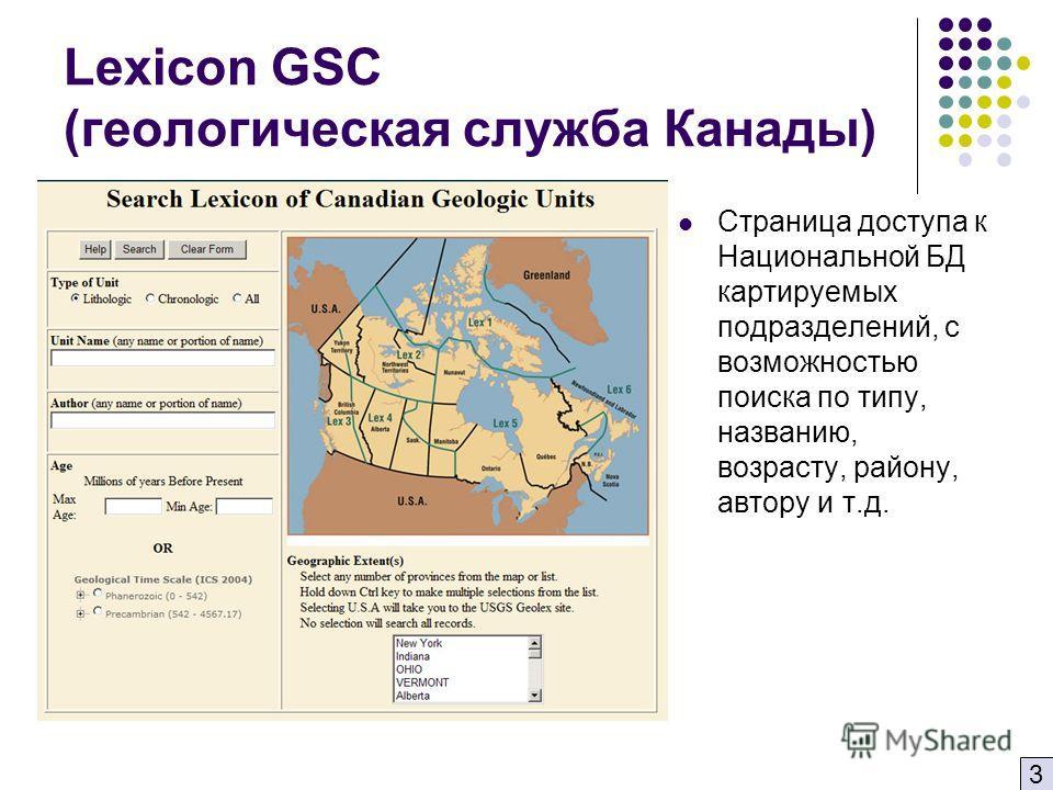 Lexicon GSC (геологическая служба Канады) Страница доступа к Национальной БД картируемых подразделений, с возможностью поиска по типу, названию, возрасту, району, автору и т.д. 3