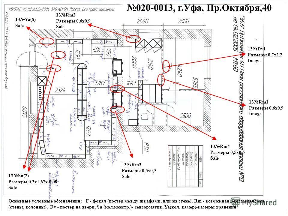 020-0013, г.Уфа, Пр.Октября,40 Основные условные обозначения: F - вокал (постер между шкафами, или на стене), Rm - возможная рекламная зона (стены, колонны), Dv - постер на двери, Sn (кол.констр.)- сенсорматик, Ya(кол. камер)-камеры хранения 13Ya(8)